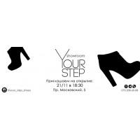 Открытие showroom YOUR STEP в Харькове!